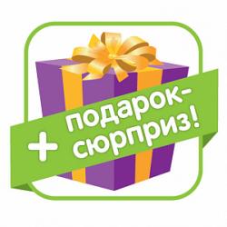 Подарок / body